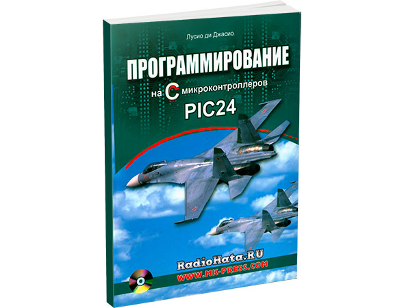 Программирование на C микроконтроллеров PIC24