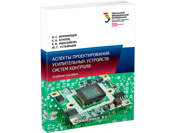 Аспекты проектирования усилительных устройств систем контроля