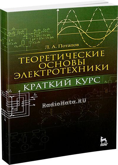Теоретические основы электротехники. Краткий курс