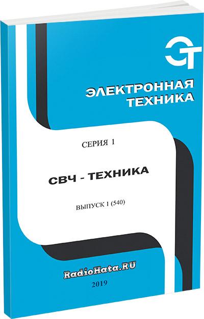 Электронная техника. СВЧ-техника №1 (2019)