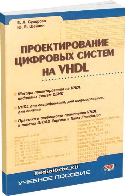 Проектирование цифровых систем на VHDL