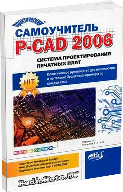 Практический самоучитель P-CAD 2006