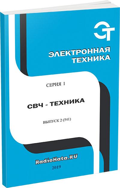 Электронная техника. СВЧ-техника №2 (2019)