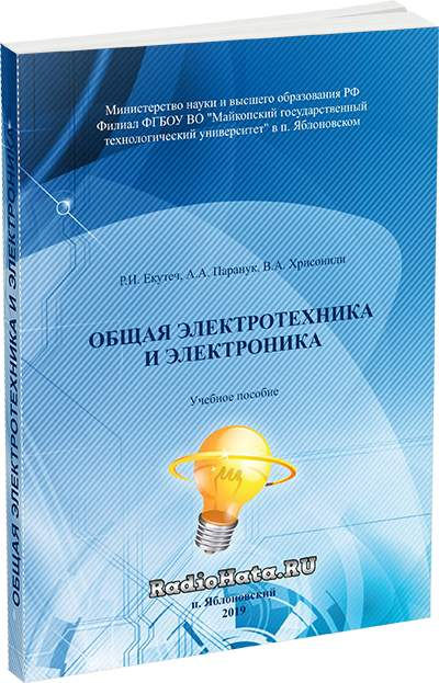 Общая электротехника и электроника (2019)