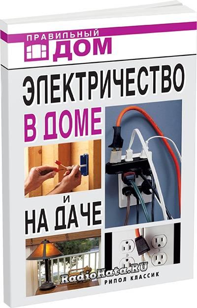 Электричество в доме и на даче