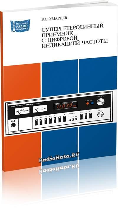 Супергетеродинный приемник с цифровой индикацией частоты