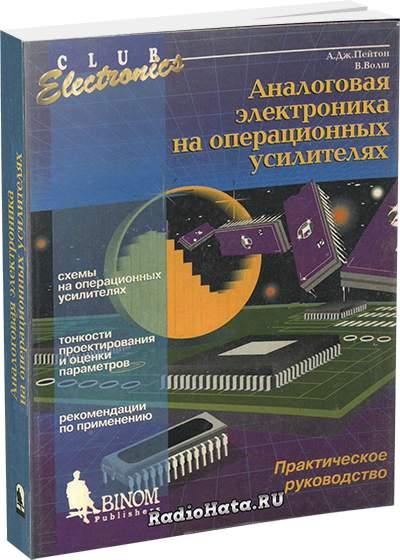 Аналоговая электроника на операционных усилителях