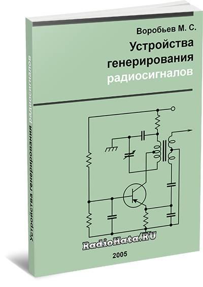 Устройства генерирования радиосигналов