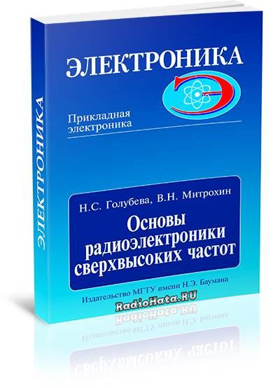 Основы радиоэлектроники сверхвысоких частот (2008)