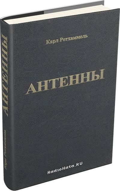 Ротхаммель К. - Антенны (1998)