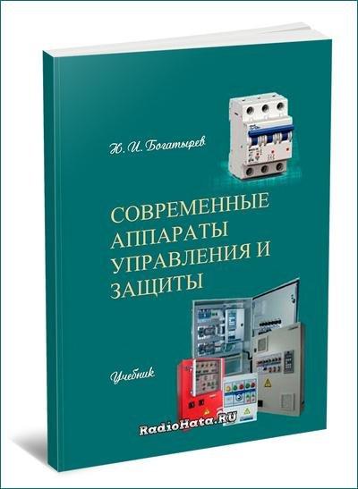 Современные аппараты управления и защиты (2016) Н.И. Богатырев
