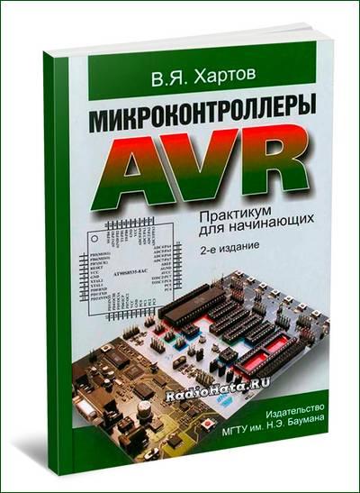 Микроконтроллеры AVR. Практикум для начинающих (2012) Хартов В.Я.