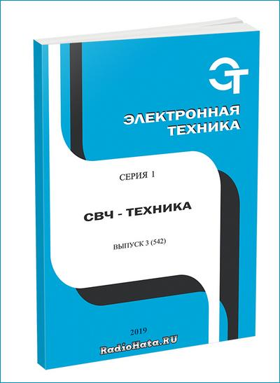 Электронная техника. СВЧ-техника №3 (2019)