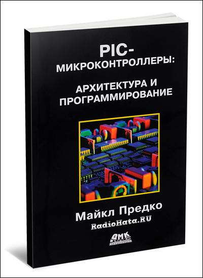 Майкл Предко. PIC-микроконтроллеры: архитектура и программирование