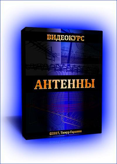 "Видеокурс ""Антенны"" - Тимур Гаранин"