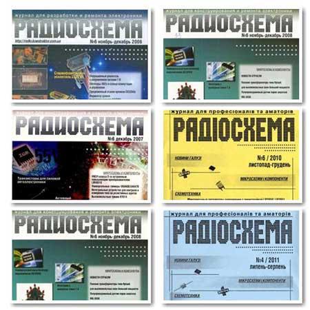 Журнал радиосхема 2010 скачать бесплатно фото 385