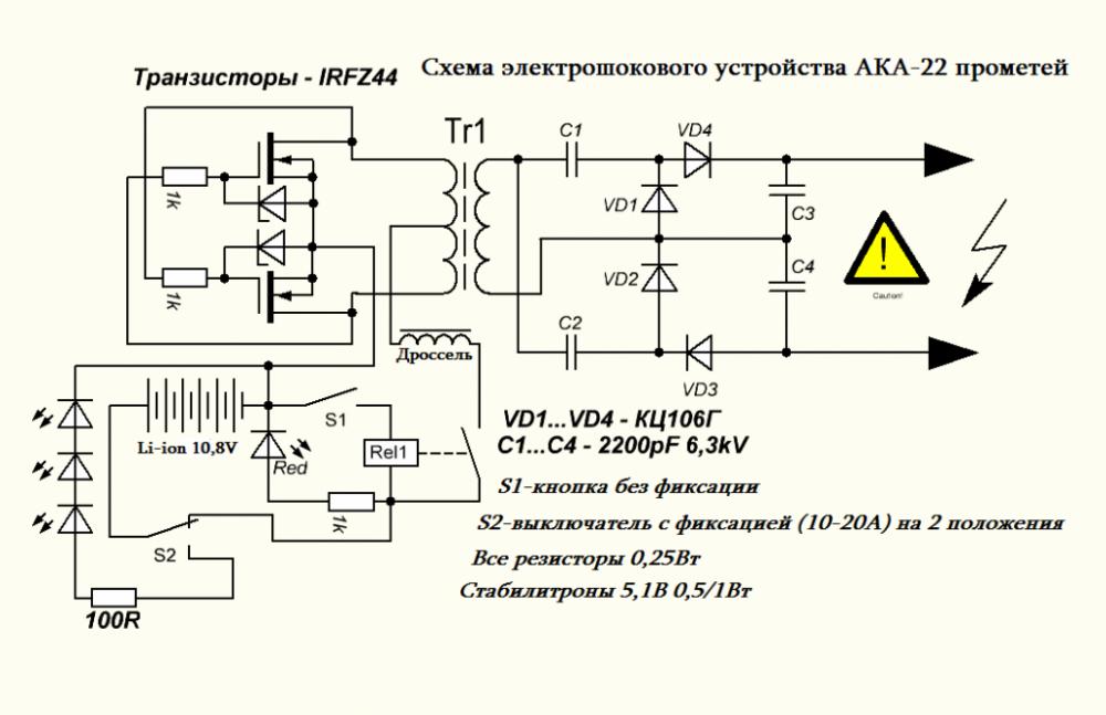 Инвертер для электрошокера на UC3845 - Схемы электрошокеров - Статьи к 108