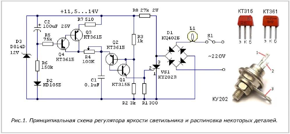 Схемы электронных устройств для дома своими руками