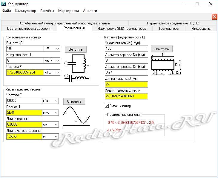 калькулятор радиолюбителя 2.0.9.28 rus