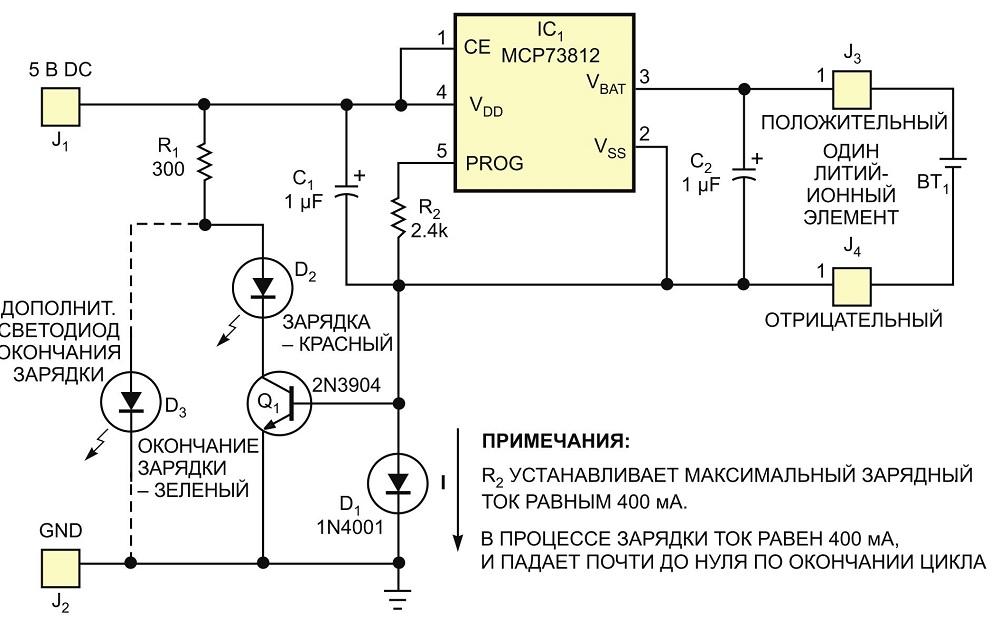 смотреть схемы зарядного устройства