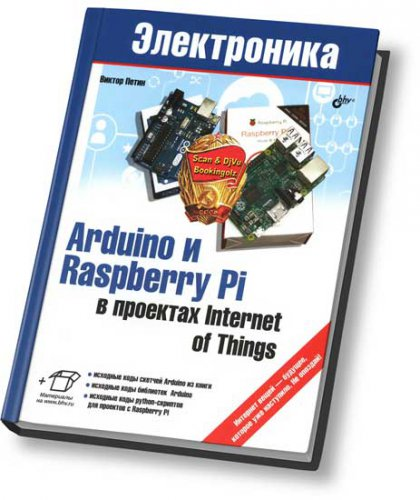 Петин В.А.  Arduino и Raspberry Pi в проектах Internet of Things