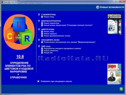 Color and Соdе 10.6 Portable