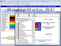 Color and Code 6.8 (Portable)