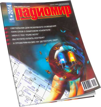 сборник журналов по радиоэлектронике кашкарева
