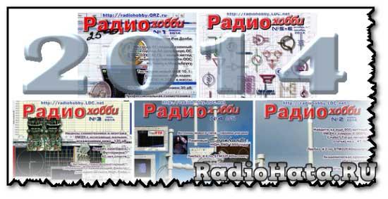 детальнее функциях журналы радиоаматор радиоэжигодник радио радиохобби Альпика