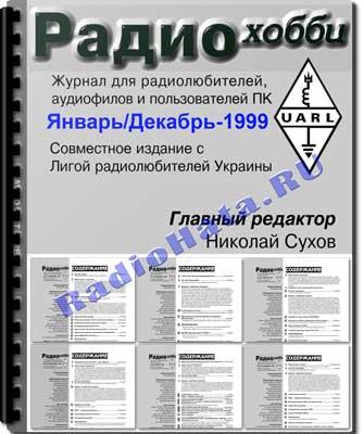 Радиохобби 1999