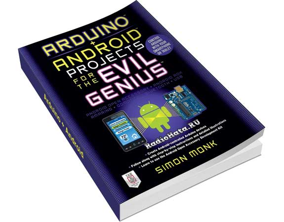 Simon Monk. Arduino + Android Projects for the Evil Genius