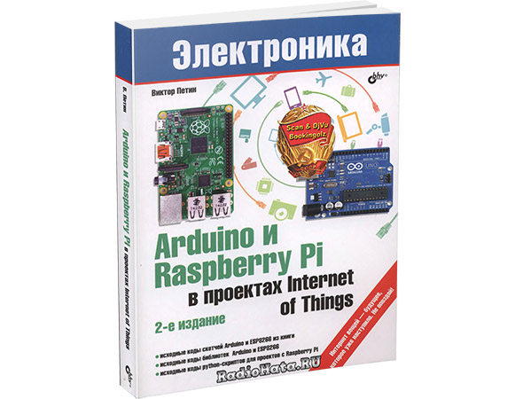 Arduino и Raspberry Pi в проектах Internet of Things. 2-е изд. (+CD)